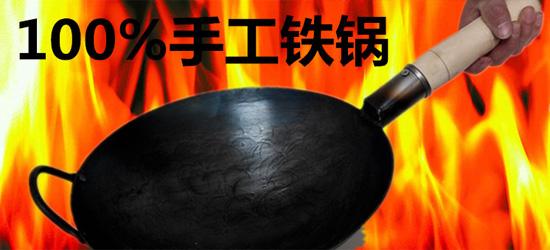 铁锅好还是无油烟锅好?