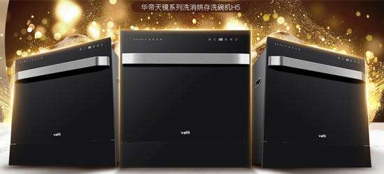 华帝JWV8-H5天镜洗碗机