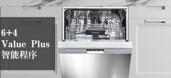 西门子SJ436S00JC洗碗机怎么样?好不好?